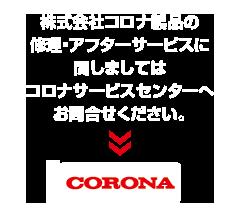 株式会社コロナ製品の修理・アフターサービス